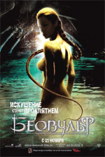 Poster La leggenda di Beowulf  n. 31