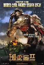 Poster La leggenda di Beowulf  n. 34