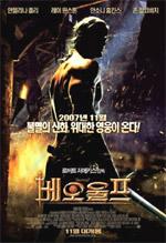 Poster La leggenda di Beowulf  n. 4