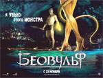 Poster La leggenda di Beowulf  n. 44