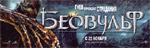 Poster La leggenda di Beowulf  n. 47