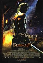 Poster La leggenda di Beowulf  n. 5