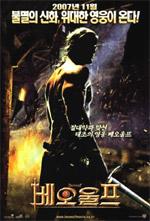 Poster La leggenda di Beowulf  n. 6