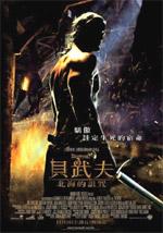 Poster La leggenda di Beowulf  n. 8