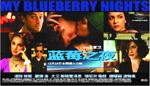 Poster Un bacio romantico - My Blueberry Nights  n. 11