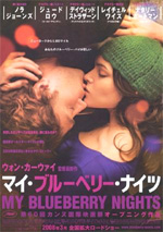 Poster Un bacio romantico - My Blueberry Nights  n. 6
