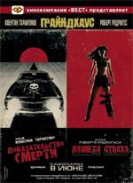 Poster Grindhouse - Planet Terror  n. 1
