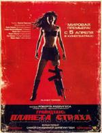 Poster Grindhouse - Planet Terror  n. 11