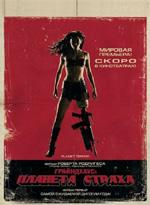 Poster Grindhouse - Planet Terror  n. 12