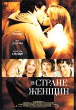 Poster Il bacio che aspettavo  n. 7