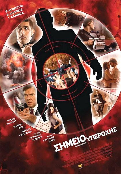 Poster Prospettive di un delitto