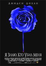 Poster Il nome del mio assassino  n. 6