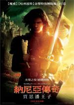 Poster Le cronache di Narnia - Il Principe Caspian  n. 11