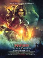 Poster Le cronache di Narnia - Il Principe Caspian  n. 12