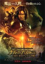 Poster Le cronache di Narnia - Il Principe Caspian  n. 14