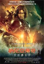 Poster Le cronache di Narnia - Il Principe Caspian  n. 15