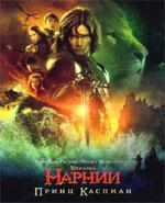 Poster Le cronache di Narnia - Il Principe Caspian  n. 16