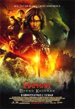 Poster Le cronache di Narnia - Il Principe Caspian  n. 18