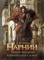 Poster Le cronache di Narnia - Il Principe Caspian  n. 21