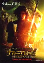 Poster Le cronache di Narnia - Il Principe Caspian  n. 3