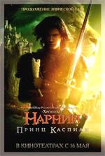 Poster Le cronache di Narnia - Il Principe Caspian  n. 5