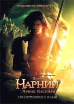 Poster Le cronache di Narnia - Il Principe Caspian  n. 7