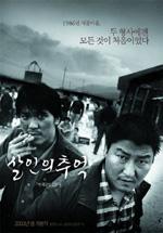 Poster Memorie di un assassino - Memories of Murder  n. 3