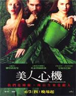 Poster L'altra donna del Re  n. 10