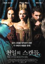 Poster L'altra donna del Re  n. 2