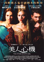 Poster L'altra donna del Re  n. 3