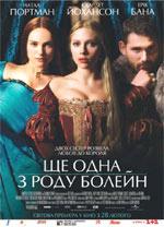Poster L'altra donna del Re  n. 4