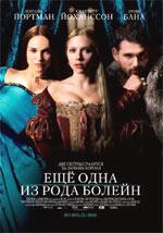 Poster L'altra donna del Re  n. 5