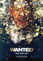 Poster Wanted - Scegli il tuo destino  n. 13