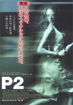 Poster P2 - Livello del terrore  n. 3