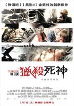 Poster Le morti di Ian Stone  n. 3