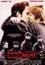 Poster Backbeat - Tutti hanno bisogno d'amore
