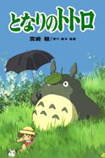 Poster Il mio vicino Totoro  n. 10