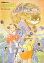 Poster Il mio vicino Totoro  n. 11