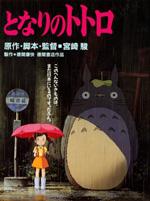 Poster Il mio vicino Totoro  n. 13