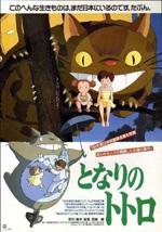 Poster Il mio vicino Totoro  n. 5