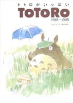 Poster Il mio vicino Totoro  n. 6