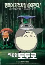 Poster Il mio vicino Totoro  n. 8