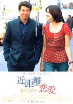 Poster Un amore di testimone  n. 2