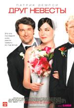 Poster Un amore di testimone  n. 8