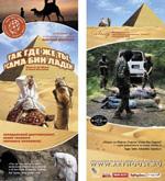 Poster Che fine ha fatto Osama Bin Laden?  n. 6
