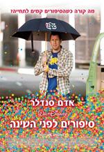 Poster Racconti incantati  n. 6