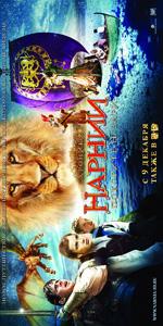 Poster Le Cronache di Narnia - Il viaggio del veliero  n. 5