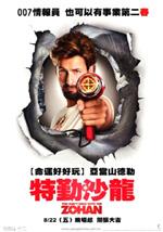 Poster Zohan - Tutte le Donne Vengono al Pettine  n. 3
