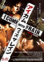 Poster I Come with the Rain  n. 0