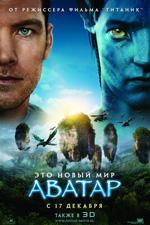 Poster Avatar  n. 6